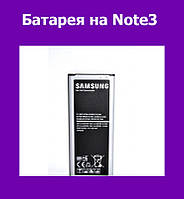 Батарея на Note3!Опт