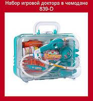 Набор игровой доктора в чемодане 839-D!Опт