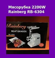 Мясорубка 2200W Rainberg RB-6304!Акция