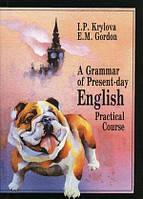 Крылова И. П.  Грамматика современного английского языка.