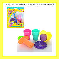 Набор для творчества Пластилин с формами на листе MK 0673!Опт