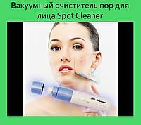 Вакуумный очиститель пор для лица Spot Cleaner!Акция