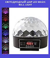 Светодиодный шар led magic ball light