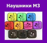 Наушники M3!Хит