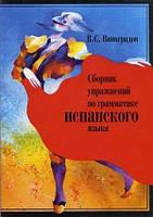 : Виноградов В. С.  Сборник упражнений по грамматике испанского языка.