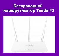 Беспроводной маршрутизатор Tenda F3!Акция