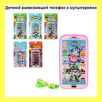 Детский развивающий телефон с мультгероями!Опт