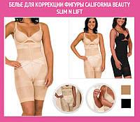 Белье для коррекции фигуры California Beauty Slim N Lift!Акция