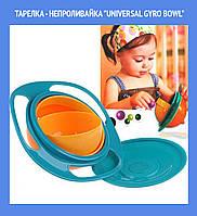 "ТАРЕЛКА - НЕПРОЛИВАЙКА ""UNIVERSAL GYRO BOWL""!АКция"
