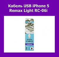 Кабель USB iPhone 5 Remax Light RC-06i!Акция