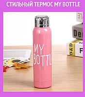 Стильный Термос My Bottle ©!Акция