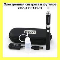Электронная сигарета в футляре eGo-T CE4 D-01!Опт