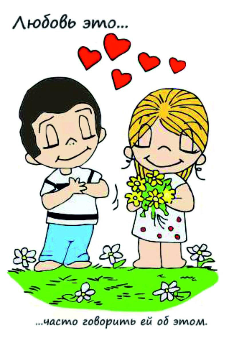 Шаблон картинки любовь это