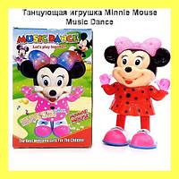 Танцующая игрушка Minnie Mouse Music Dance