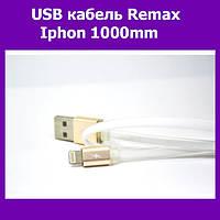 USB кабель Remax Iphon 1000mm!Опт