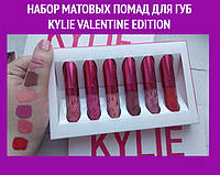 Набор матовых помад для губ KYLIE Valentine Edition!Акция