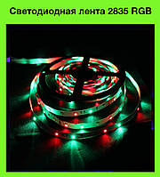Светодиодная лента 2835 RGB