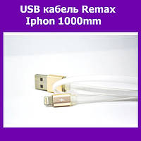 USB кабель Remax Iphon 1000mm!Опт