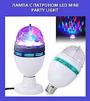 Светодиодная диско лампа с патроном LED Mini Party Light !Акция