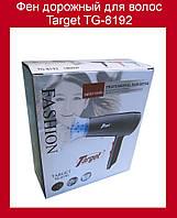 Фен дорожный для волос Target TG-8192