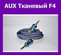 AUX Тканевый F4