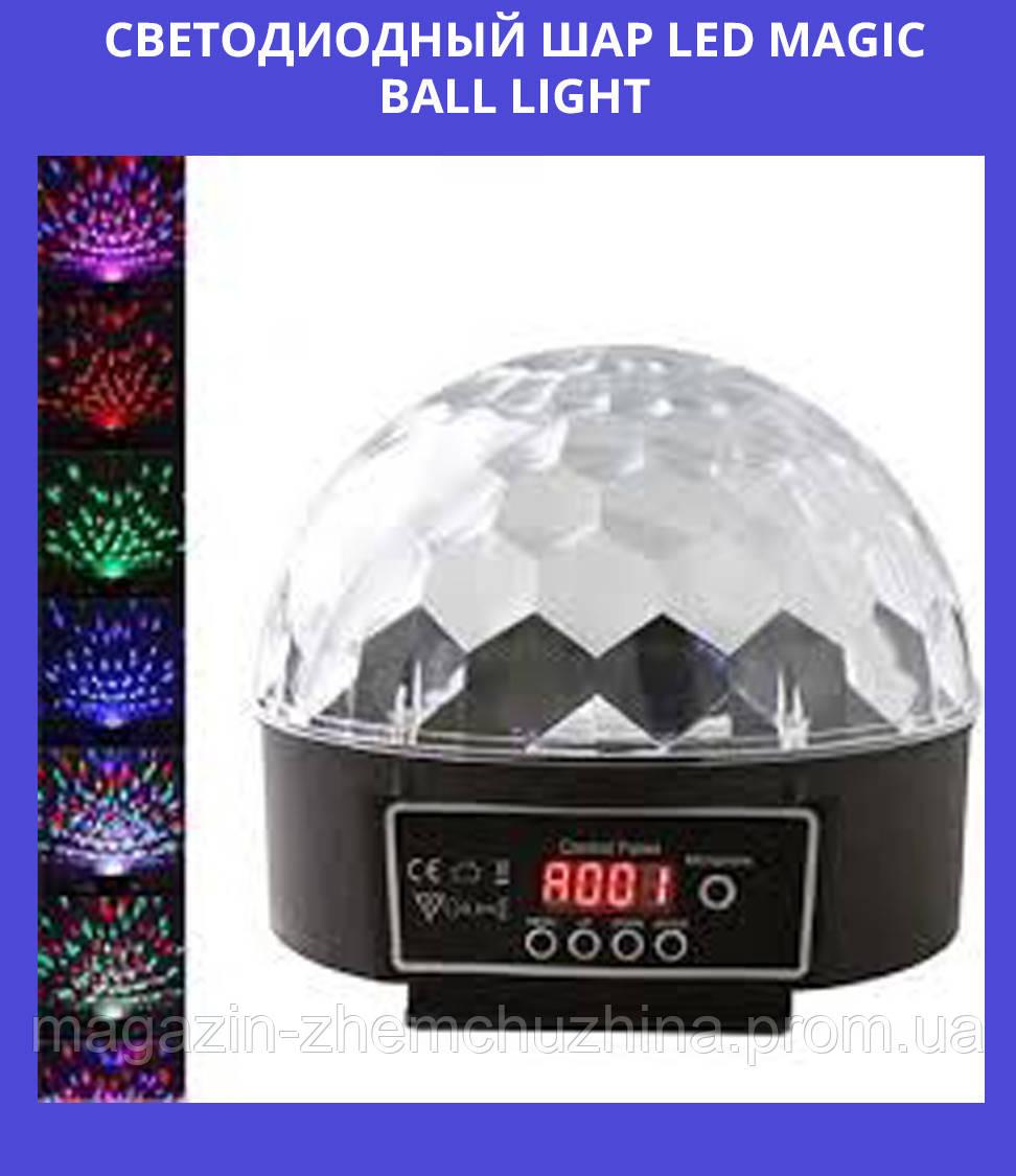 """Светодиодный шар led magic ball light  - Магазин """"Жемчужина"""" в Черноморске"""
