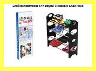 Стойка подставка для обуви Stackable Shoe Rack, 4 полки, 12 пар