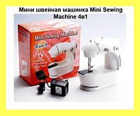Мини швейная машинка Mini Sewing Machine 4в1