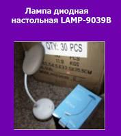 Лампа диодная настольная LAMP-9039B!Акция