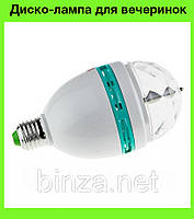 Диско-лампа для вечеринок Discolamp+patron Хорошего качества