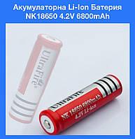 Акумулаторна Li-Ion Батерия NK18650 4.2V 6800mAh!Акция