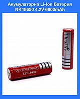 Акумулаторна Li-Ion Батерия NK18650 4.2V 6800mAh!Опт