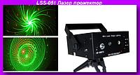 LSS-051 Лазер прожектор,Лазерная Музыкальная Установка Проектор,Лазерная установка