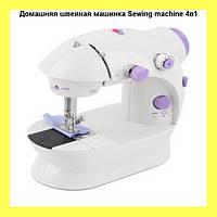 Домашняя швейная машинка Sewing machine 4в1