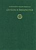 Церковь и Евхаристия. Иоанн Зизиулас Митрополит Пергамский