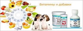 Витамины для домашних питомцев