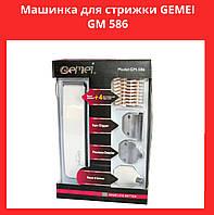 Машинка для стрижки, бритва, триммер GEMEI GM-586 4в1