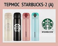 Термос  Starbucks-2 (A) (розовый, берюзовый, белый, золото, черный)!Акция