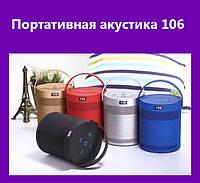 Портативная акустика 106