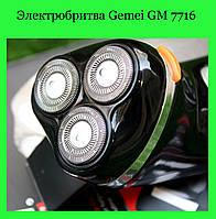 Электробритва Gemei GM 7716!Акция