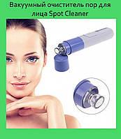 Вакуумный очиститель пор для лица Spot Cleaner
