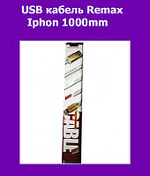 USB кабель Remax Iphon 1000mm