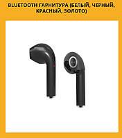 Bluetooth Гарнитура (белый, черный, красный, золото) hbq i7 мини V4.1 + EDR!Акция