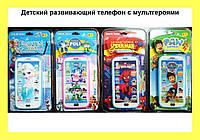 Детский развивающий телефон с мультгероями!Акция