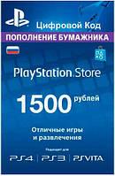 PSN-1500 рублей (RUS)