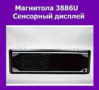 Магнитола 3886U Сенсорный дисплей!Акция