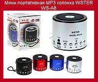 Мини портативная MP3 колонка WSTER WS-A8!Опт