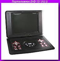 Портативное DVD 121 (12.1),Портативный DVD плеер,портативный двд!Опт