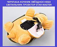 Черепаха ночник Звёздное небо светильник проектор star master игрушка!Акция