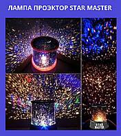 Лампа Проэктор Star Master!Акция